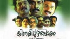 Kinnaripuzhayoram | Srinivasan Movies Malayalam | Mukesh| Devayani | Malayalam Full Movie