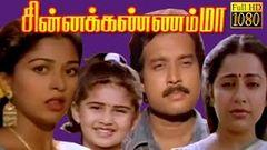 Chinna Kannamma (சின்ன கண்ணம்மா) | Tamil Full Movie | Karthik Gouthami