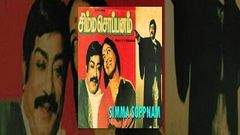 Vazhkai 1984: Full Tamil Movie