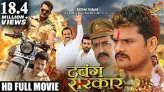 DABANG SARKAR - Full Bhojpuri Movie - Khesari Lal Yadav Kajal Ragwani Akanksha Awasthi
