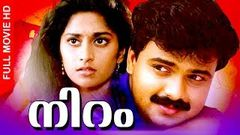 Malayalam Super Hit Movie | Niram | Evergreen Romantic Full Movie | Ft Kunchacko Boban Shalini