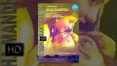 Mudda Mandaram (1981) Telugu Full Movie Poornima - Pradeep - Suthi Velu