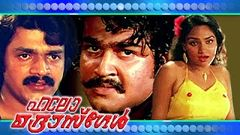 Malayalam Full Movie - Hello Madras Girl - Mohanlal Malayalam Movies [HD]