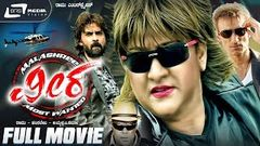 Veera - The Most Wanted | Hindi Action Drama Movie 2014 | Hindi Movies 2014 Full Movie | Malashree