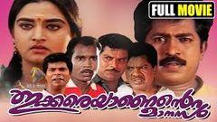 MALAYALAM FULL MOVIE - Ikkareyanentte Manasam - COMEDY MOVIE - Kalabhavan mani Prem kunar