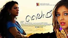 Malayalam full movie 2014 new releases - LIFE - Malayalam Full Movie 2015