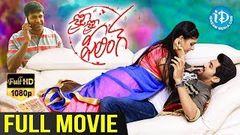 Crazy Crazy Feeling 2019 Telugu Full Movie HD | Viswanth | Vennela Kishore | iDream Telugu Movies