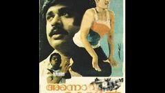 Annoru Ravil 1986: Full Length Malayalam Movie
