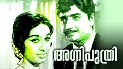 Malayalam Full Movie | Agniputhri | Ft Prem Nazir Sheela | Malayalam Old Movies Full