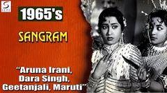 Sangram 1965 I Dara Singh Aruna Irani Randhawa I Full Length Hindi Movie