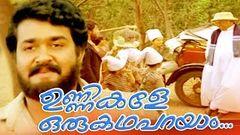 Arabiyum Ottakavum P Madhavan Nairum Malayalam Full Movie |HDRip |2011 |Mohanlal Bhavana Raai Laxmi