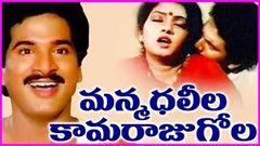 Manmadha Leela KamaRaju Gola - Telugu Full Length Movie - Rajendra Prasad Kalpana