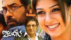 Electra Malayalam full movie | Nayanthara Biju menon Prakashraj Manisha Koirala