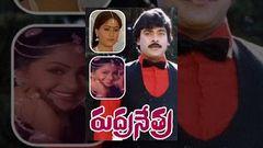 Rudranetra - Telugu Full Length Movie