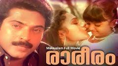 Rareeram Malayalam Full Movie | Mammootty Super Hit Movie | Shobhana | Sibi Malayil