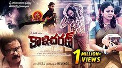 Kaalicharan Full Movie - Latest Telugu Full Movies - Chaitanya Krishna