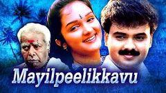 """Mayilpeelikkavu"" | Full Malayalam Movie | Kunchacko Boban Jomol Thilakan"