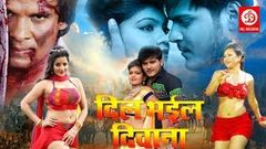 Dil Bhail Deewana Bhojpuri movie watch online full movie HD