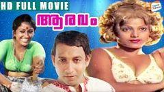 Aaravam Malayalam Movie | Watch a Malayalam Full Movie | Nedumudi Venu Prameela Hot Malayalam Movie