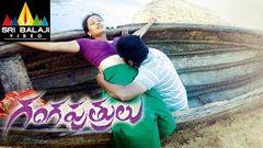 Gangaputrulu Telugu Full Length Movie Subbaraju Gayatri