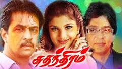 Sudhandhiram tamil full movie