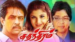 Sudhandhiram tamil full movie