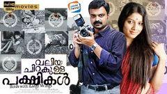 Valiya Chirakulla Pakshikal Full Length Malayalam Movie With English Subtitle
