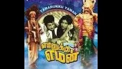 Yamanukku Yaman 1980 | Full Tamil Movie Online | Sivaji Ganesan Full Drama Movie
