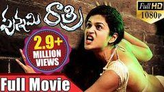 Sradha 2000: Full Malayalam Movie