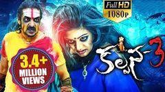 Kalpana 3 Latest Telugu Movie | Upendra Priyamani Avantika Shetty | 2017
