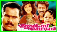 Malayalam Comedy Movies Diliwala Rajakumaran | Malayalam Comedy Full Movie Malayalam Full Movie 2016