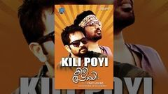Kili Poyi Malayalam Full Movie HD