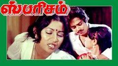 Sparisam 1982: Full Tamil Movie
