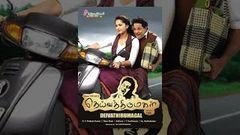 Deiva Thirumagal | தெய்வத்திருமகள் | Full Tamil Movie | 2011 | Vikram Baby Sara Anushka