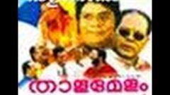 Thaalamelam 2004: Full Malayalam Movie