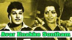 Avar Enakke Sontham 1977: Full Tamil Movie