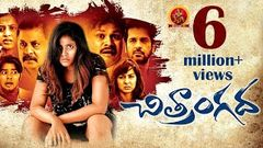 Chitrangada Latest Full Movie - 2017 Telugu Movies - Anjali Sapthagiri Sakshi Gulati