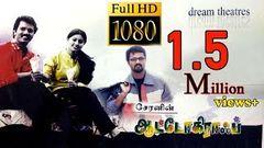 Autograph Malayalam Full Movie