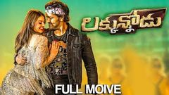 Doosukeltha Full Telugu Movie | Manchu Vishnu | Lavanya Tripathi | Telugu Full Screen