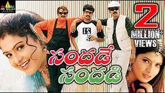 Sandade Sandadi (సందడే సందడి) Full Movie Jagapati babu Sivaji With English Subtitles