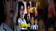 Kode Trachu Telugu Full Movie | Shoban Babu | Sridevi | Full Length Telugu Movies | Mango Videos