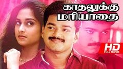 Kadhalukku Mariyadhai 1997: Full Length Tamil Movie