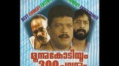 Moonu Kodiyum Munnooru Pavanum 1997: Full Malayalam Movie