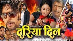 Dariya Dil |Superhit NEW Full Bhojpuri Movie|Rani Chatterjee Yash Kumarr Anjana Singh Rakhi Tripathi