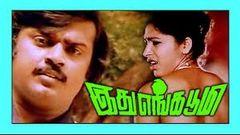 Tamil Full Movie | Ithu Enga Bhoomi | Vijayakanth
