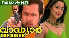 New Malayalam Movie 2014 | Vathiyar The Ruler | Full Action Movie | Ft Arjun Sarja Prakash Raj