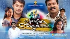Priyapetta Nattukare 2011:Full Malayalam Movie