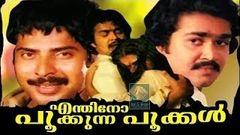Pooviriyum Pulari 1982: Full Length Malayalam Movie