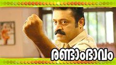 Malayalam Full Movie - Randam Bhavam - Full Length Movie