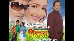 Tohar Akhiya Diwana Bana Dihale Ba Bhojpuri Full Movie Popular Bhojpuri Movies 2014